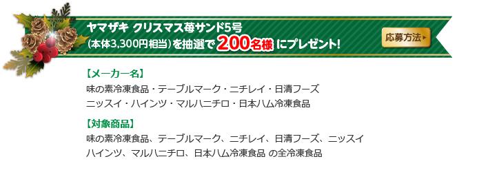 ヤマザキ クリスマス苺サンド 5号(本体3,300円相当) を抽選で200名様にプレゼント!