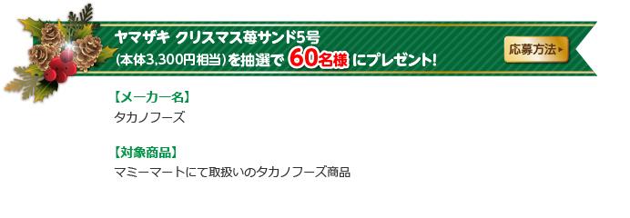 ヤマザキ クリスマス苺サンド 5号(本体3,300円相当) を抽選で60名様にプレゼント!