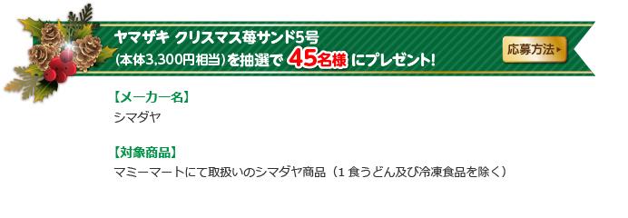 ヤマザキ クリスマス苺サンド 5号(本体3,300円相当) を抽選で45名様にプレゼント!