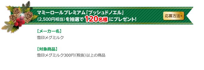 マミーロールプレミアム 「ブッシュドノエル」(2,500円相当)を抽選で120名様にプレゼント!