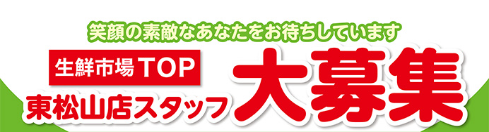 【生鮮市場TOP】東松山店スタッフ大募集